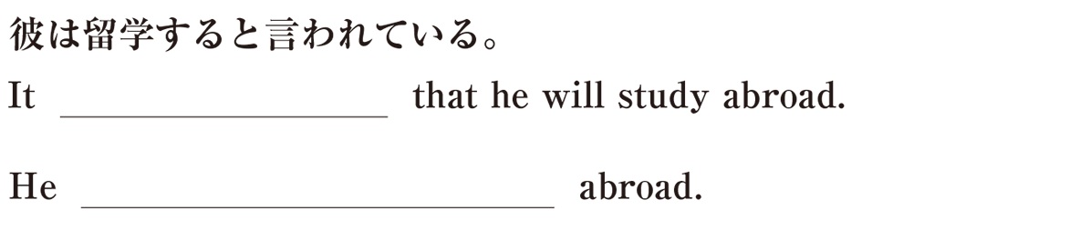 受動態13の例題