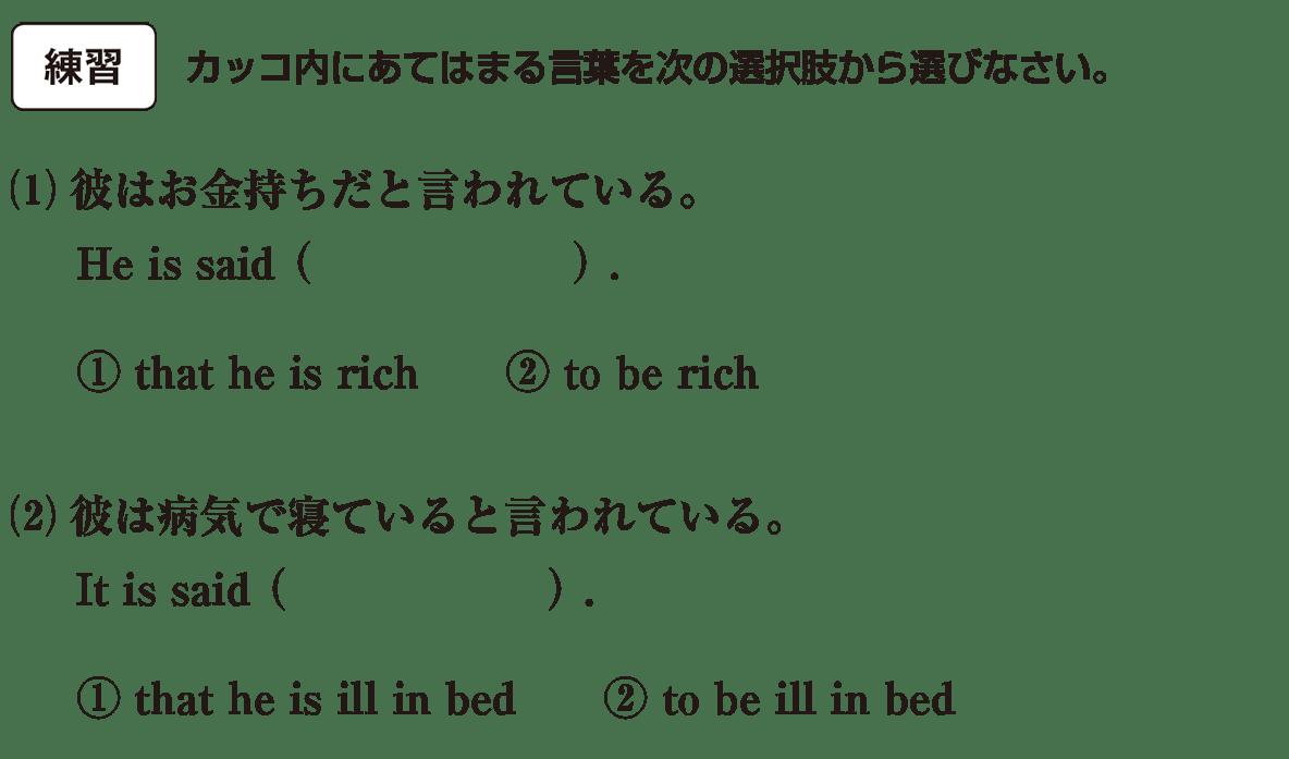 受動態14の練習(1)(2)