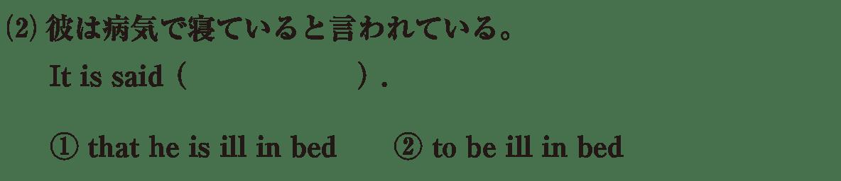 受動態14の練習(2)
