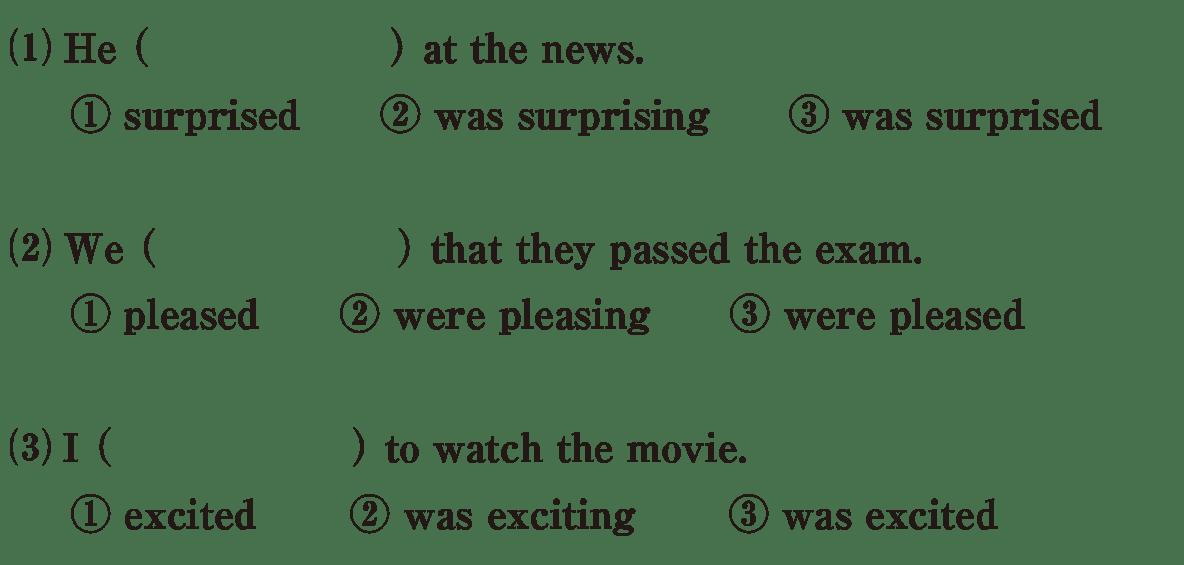 受動態16の練習(1)(2)(3)