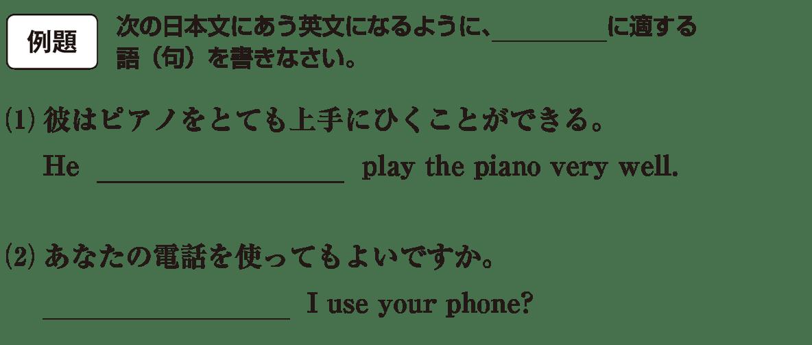 助動詞1の例題(1)(2) アイコンあり