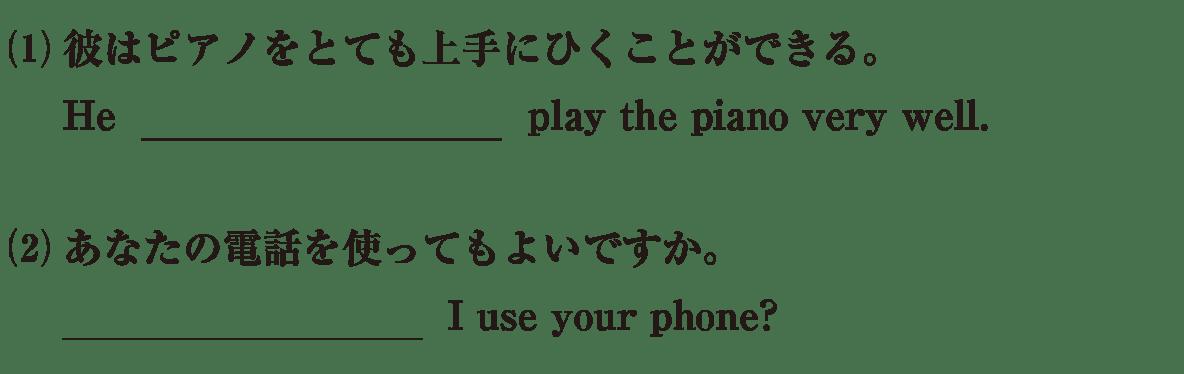 助動詞1の例題(1)(2)アイコンなし