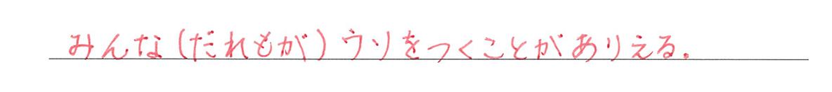 助動詞2の練習(1)答え入り