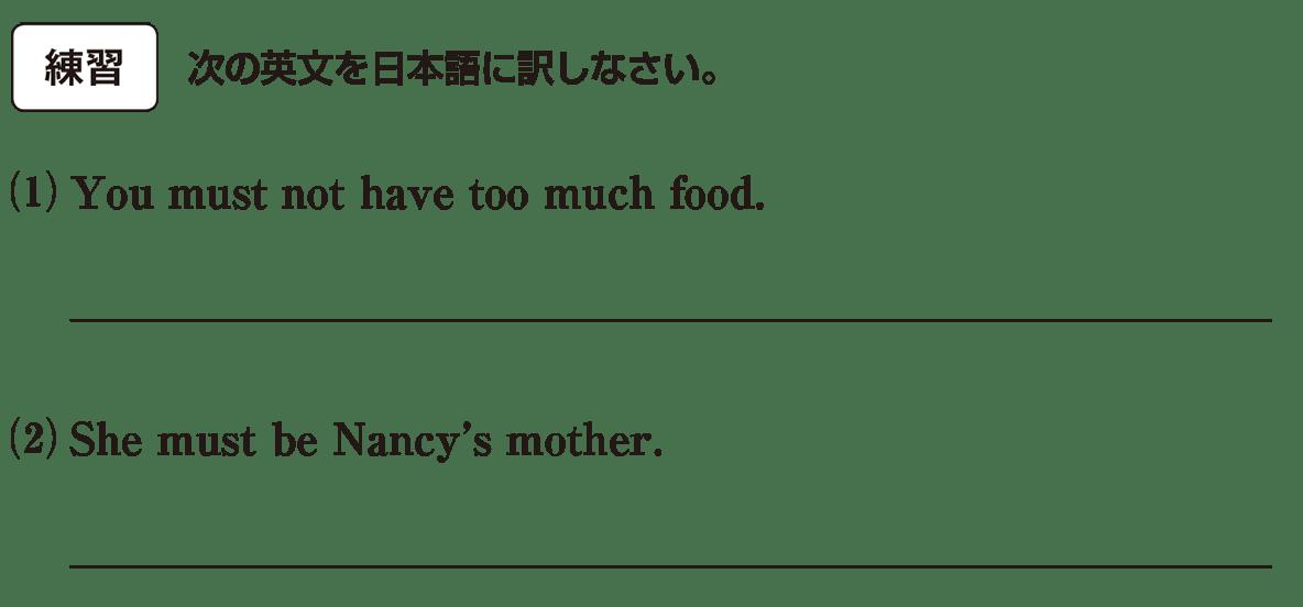 助動詞4の練習(1)(2)