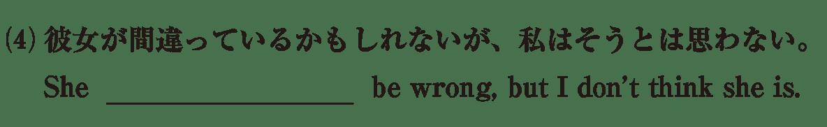 助動詞5の例題(4) アイコンなし