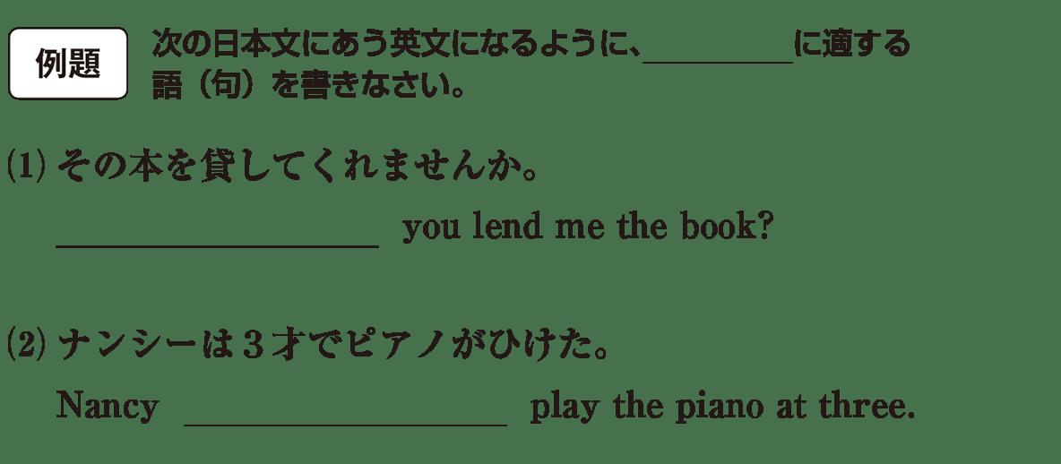 助動詞7の例題(1)(2) アイコンあり