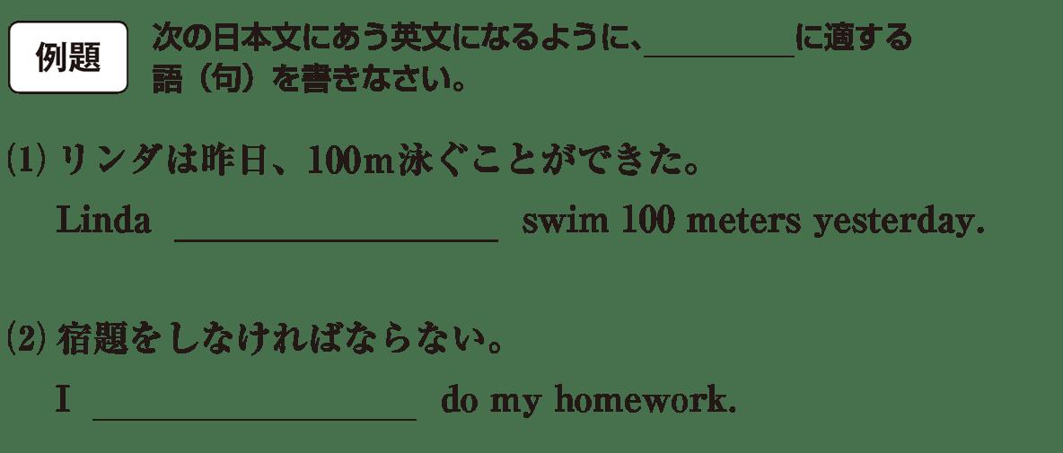 助動詞9の例題(1)(2) アイコンあり