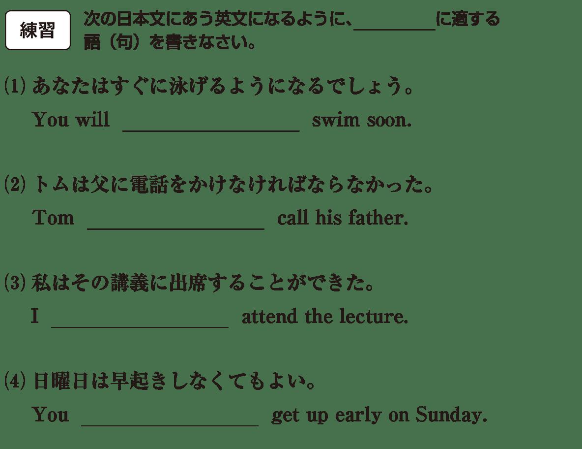 助動詞10の練習(1)~(4) アイコンあり