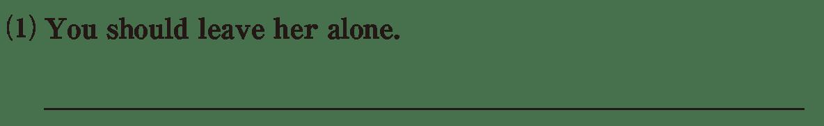 助動詞12の練習(1)