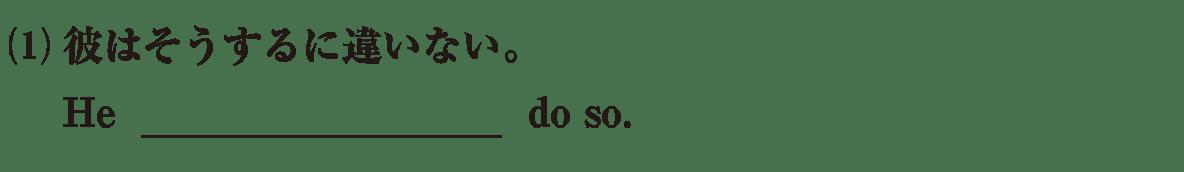 助動詞15の例題(1) アイコンなし