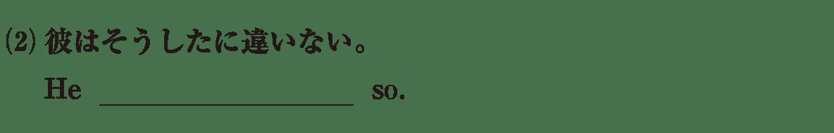 助動詞15の例題(2) アイコンなし