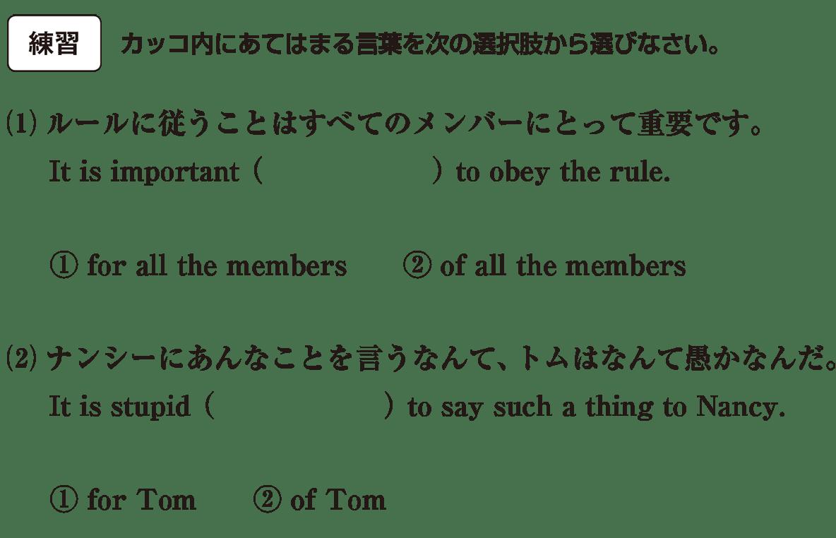 不定詞20の練習(1)(2) アイコンあり