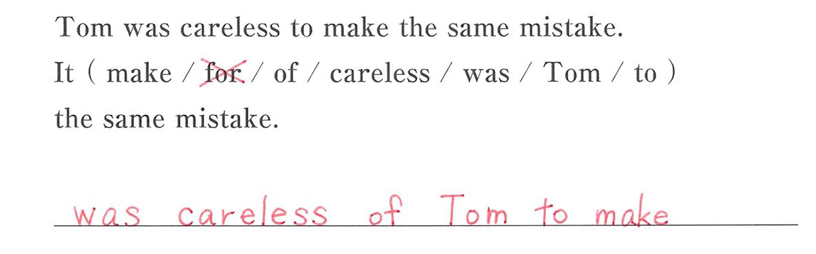 不定詞20入試レベルにチャレンジ 答え入り