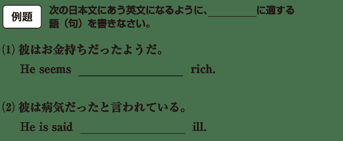 不定詞21の例題(1)(2) アイコンあり