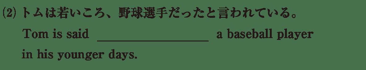 不定詞22の練習(2) アイコンなし