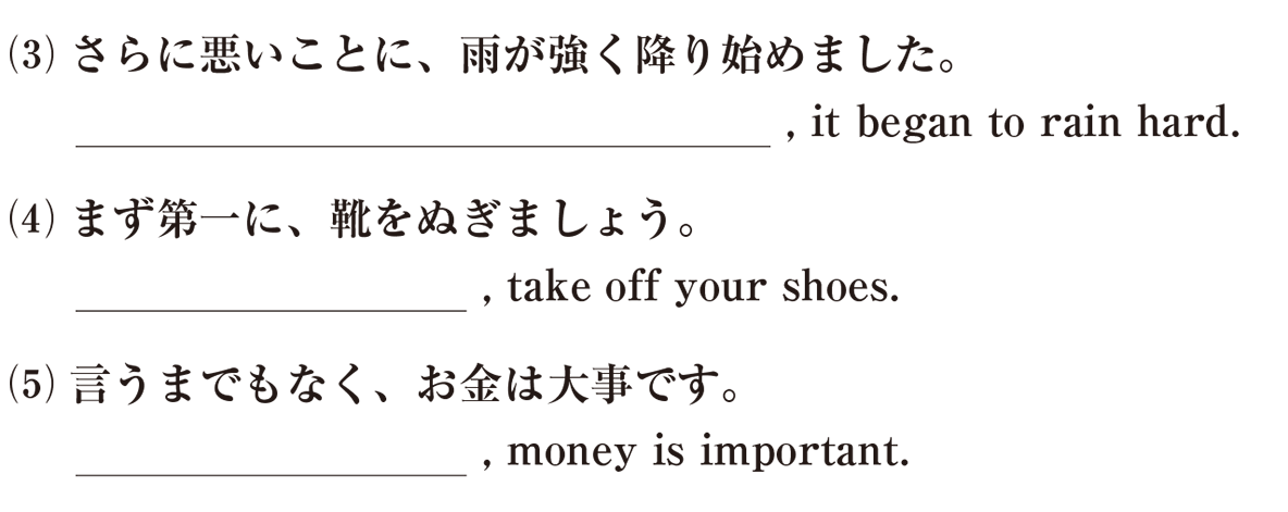 不定詞25の例題(3)(4)(5)