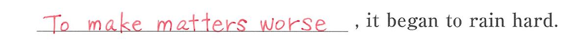 不定詞25の例題(3)答え入り アイコンなし