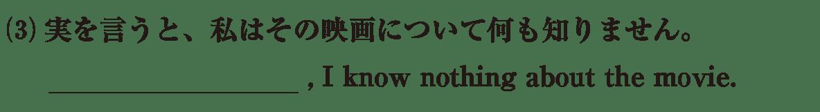 不定詞26の練習(3) アイコンなし