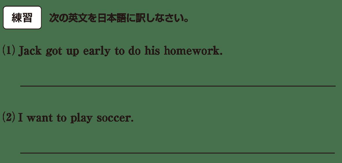 不定詞2の練習(1)(2) アイコンあり