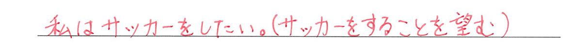 不定詞2の練習(2) 答え入り アイコンなし