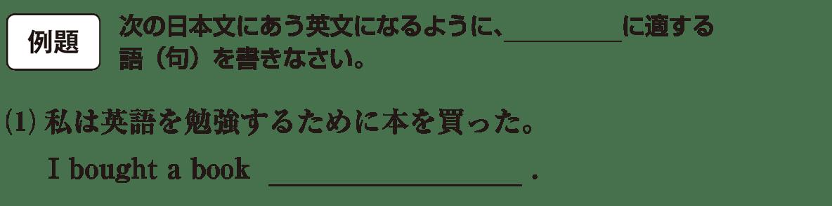 不定詞3の例題(1) アイコンあり