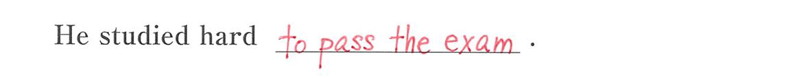 不定詞3の例題(2)答え入り アイコンなし