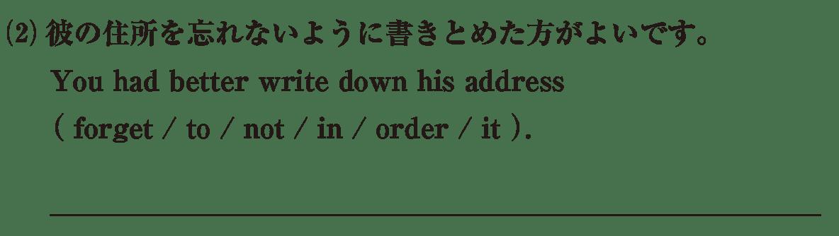 不定詞4の練習(2) アイコンなし
