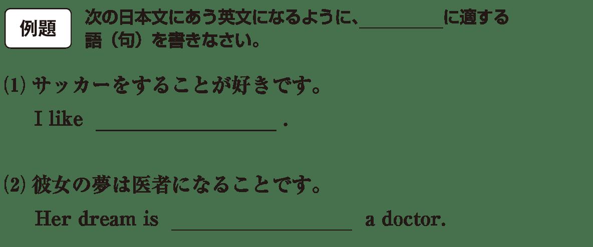 不定詞5の例題(1)(2) アイコンあり