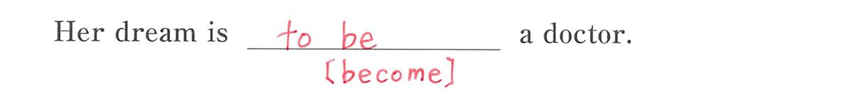 不定詞5の例題(2)答え入り アイコンなし