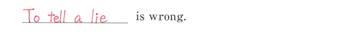 不定詞5の例題(3)答え入り アイコンなし