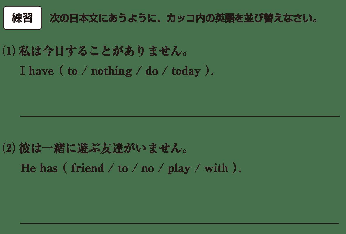 不定詞8の練習(1)(2) アイコンあり