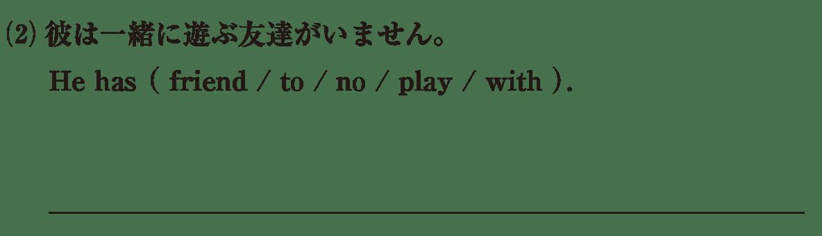 不定詞8の練習(2) アイコンなし