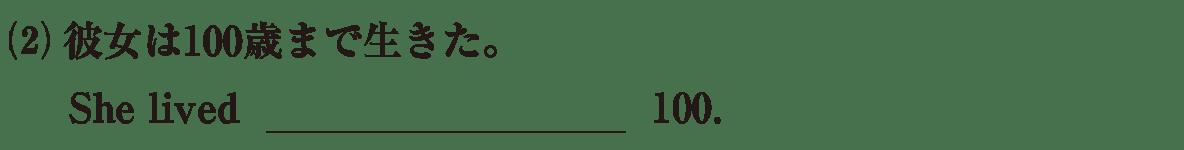 不定詞9の例題(2) アイコンなし