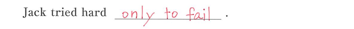 不定詞9の例題(4)答え入り アイコンなし