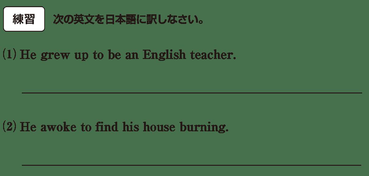 不定詞10の練習(1)(2)