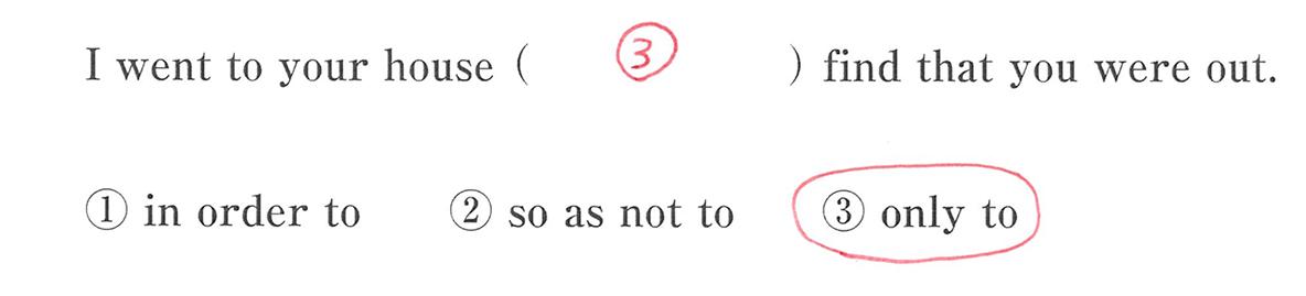 不定詞5入試レベルにチャレンジ 答え入り