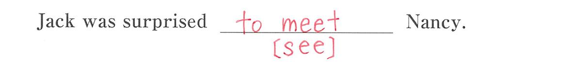 不定詞11の例題(2)答え入り アイコンなし