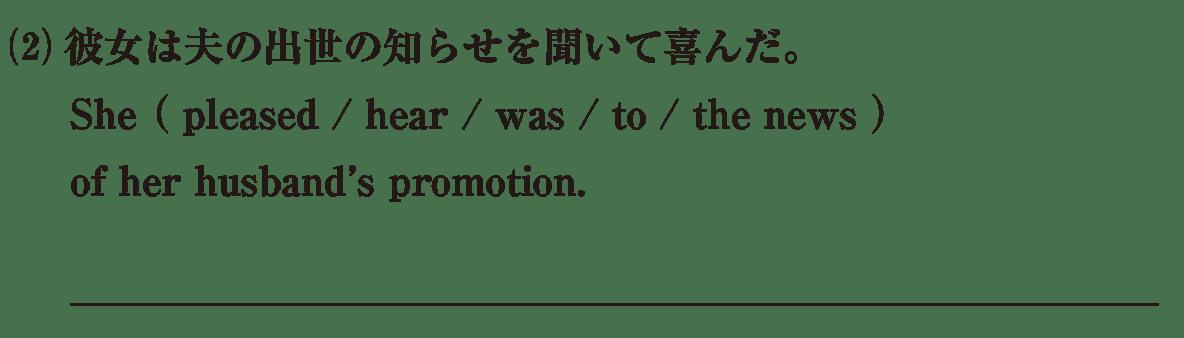 不定詞12の練習(2) アイコンなし