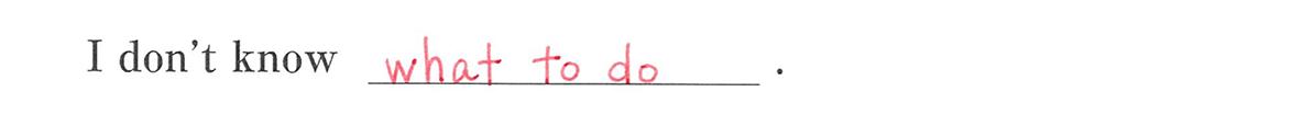 不定詞13の例題(1)答え入り アイコンなし