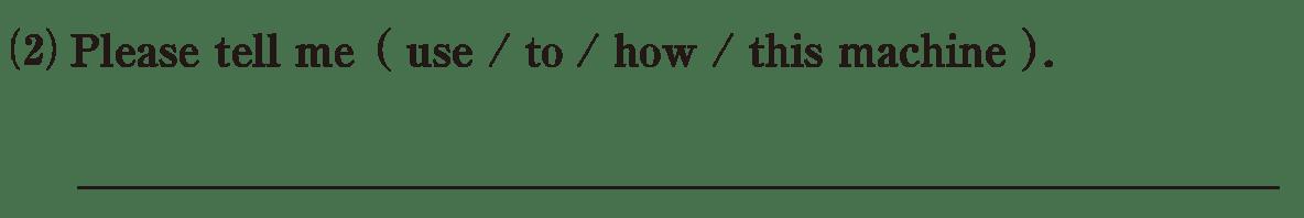 不定詞14の練習(2) アイコンなし