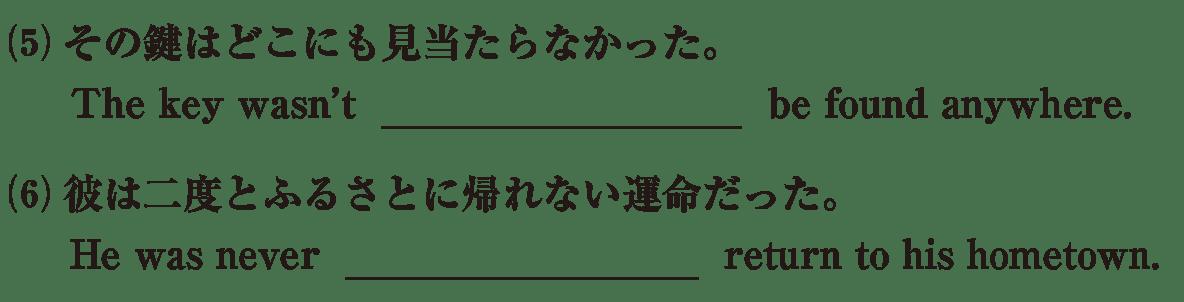 不定詞15の例題(5)(6) アイコンなし