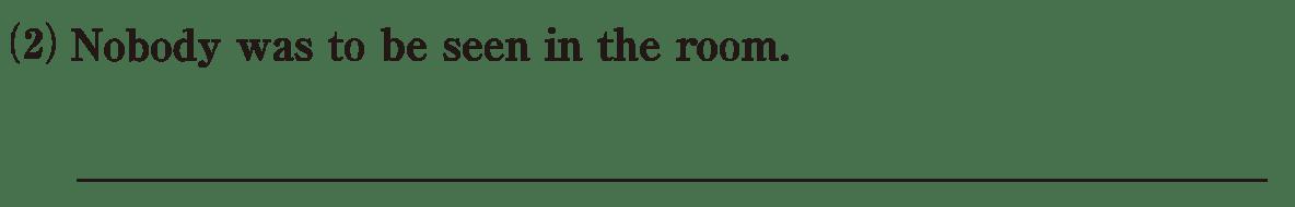 不定詞16の練習(2) アイコンなし