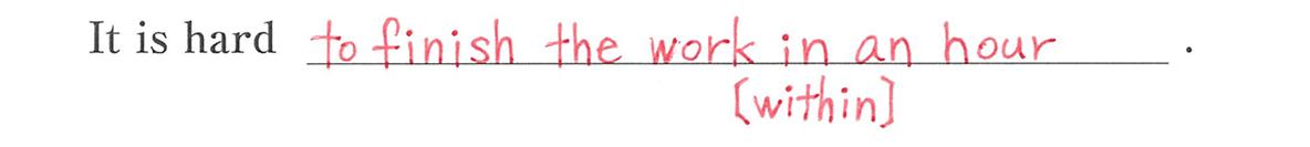 不定詞17の例題(2)答え入り アイコンなし