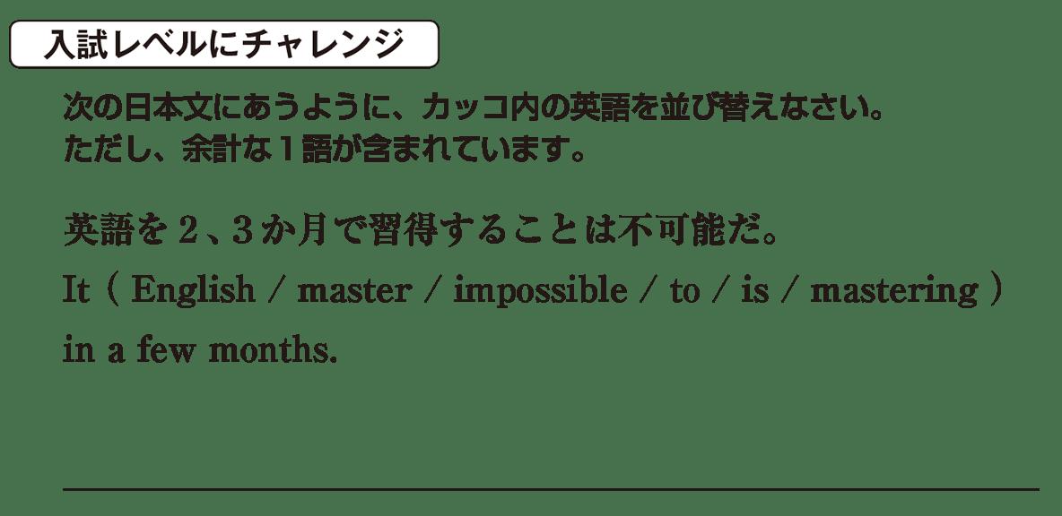 不定詞18の入試レベルにチャレンジ アイコンあり