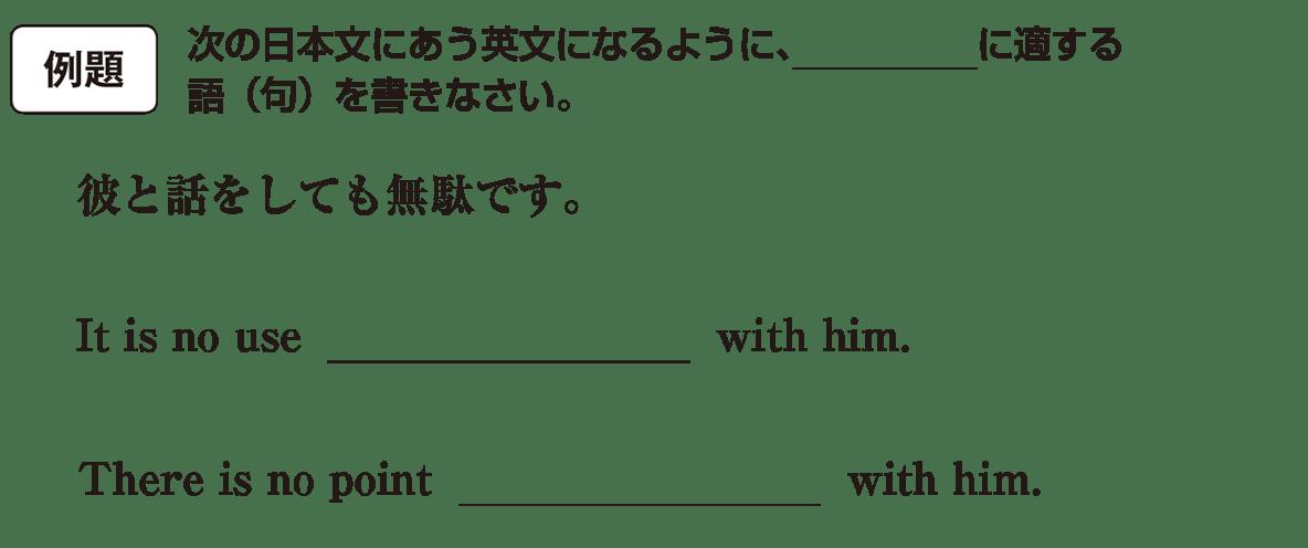 動名詞19の例題 アイコンあり