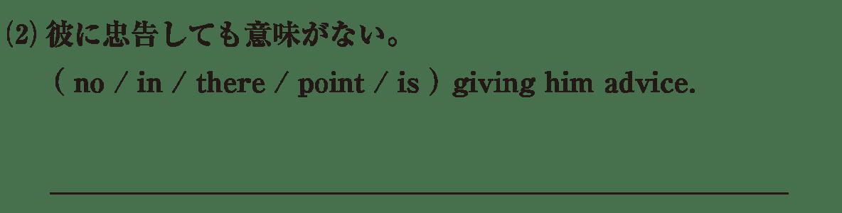 動名詞20の練習(2) アイコンなし
