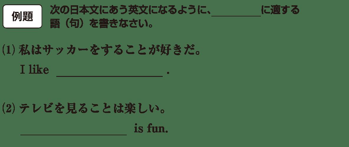 動名詞1の例題(1)(2) アイコンあり