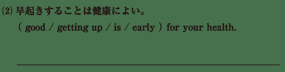 動名詞2の練習(2) アイコンなし