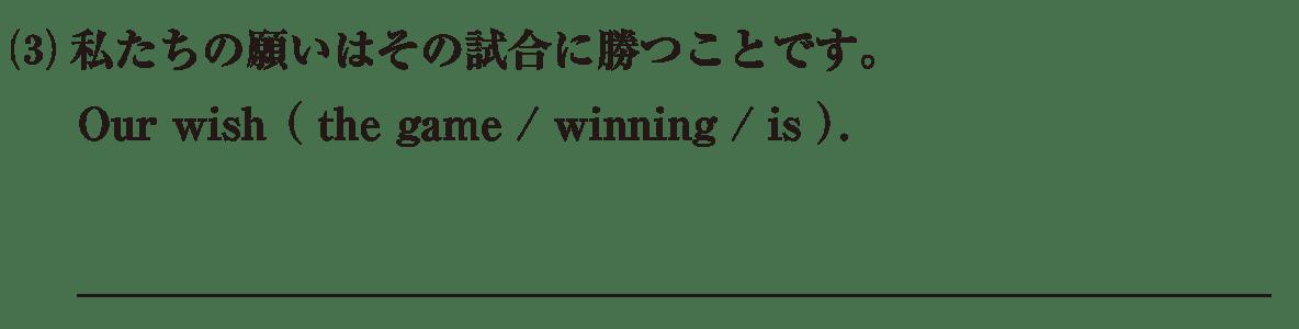 動名詞2の練習(3) アイコンなし