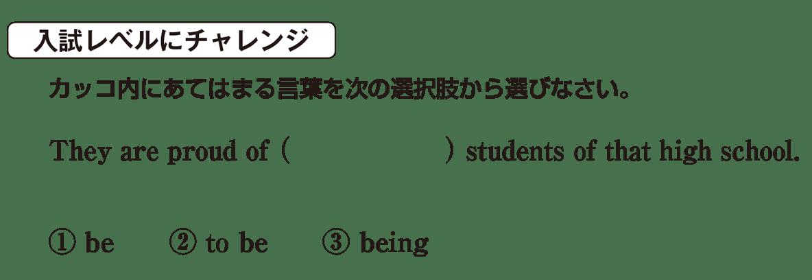 動名詞2の入試レベルにチャレンジ アイコンあり